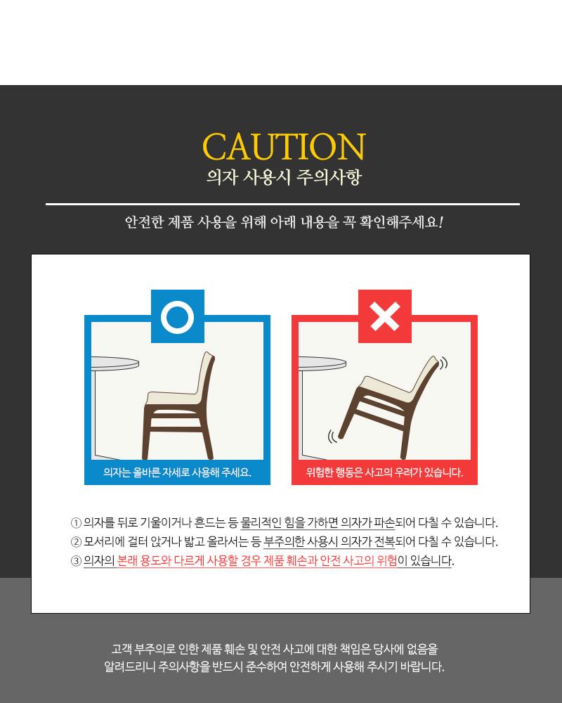 의자 사용시 주의사항